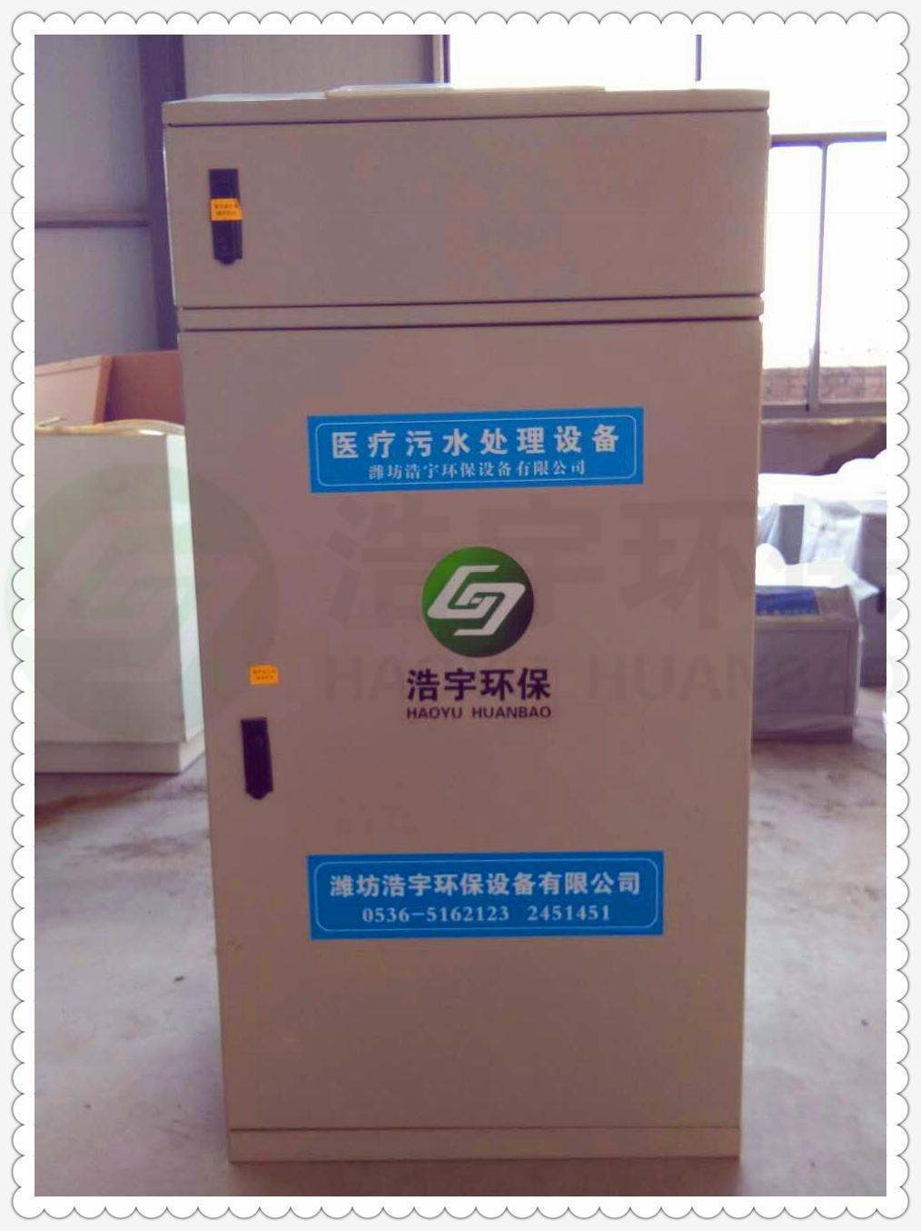 社区卫生服务中心化验室污水处理设备 <br> 全新  价格:18000 <br> <img src=http://k.kqzp.cn/img/up/img/5d7226404dcb0.jpg width=150 >