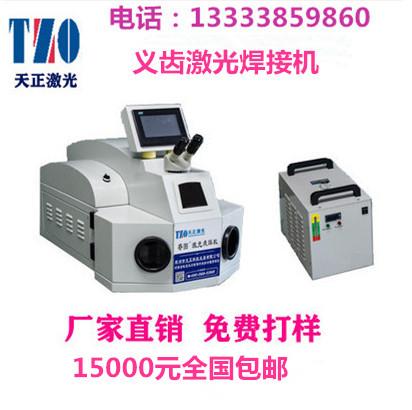 義齒激光焊接機假牙激光點焊機 <br> 全新  價格:15000 <br> <img src=http://k.kqzp.cn/img/up/img/5dfd9224a68e6.jpg