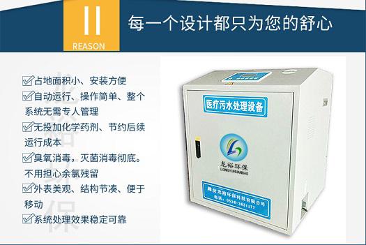 小型【YAKE牙科门诊废水处理设备】 <br> 全新  价格:3200 <br> <img src=http://k.kqzp.cn/img/up/img/5e7da4eb8bcf7.jpg