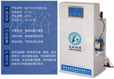 门诊污水处理设备-@厂家 <br> 全新  价格:3000 <br> <img src=http://k.kqzp.cn/img/up/img/5e85649a5d48b.jpg width=150 >