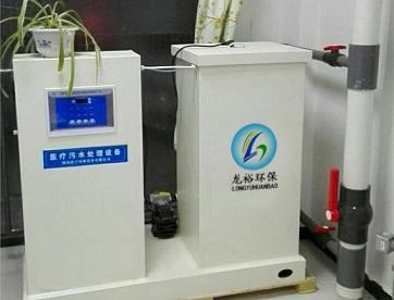 【龙裕】小型医疗污水处理设备 <br> 全新  价格:3000 <br> <img src=http://k.kqzp.cn/img/up/img/5e858ff2cb49a.jpg width=150 >