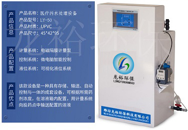 小型医疗污水处理设备厂家 <br> 全新  价格:3200 <br> <img src=http://k.kqzp.cn/img/up/img/5e8bdee15d125.jpg width=150 >