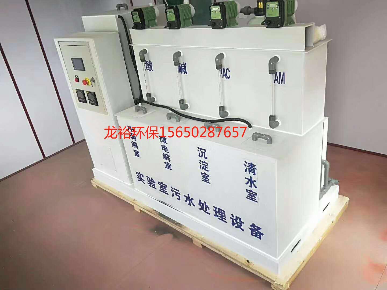河南【实验室废水处理设备配置】 <br> 全新  价格:2600 <br> <img src=http://k.kqzp.cn/img/up/img/5f91449386b9a.jpg