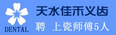 天水佳禾皇冠体育博彩app|首页