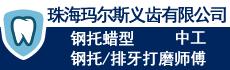 珠海玛尔斯皇冠体育博彩app|首页有限公司