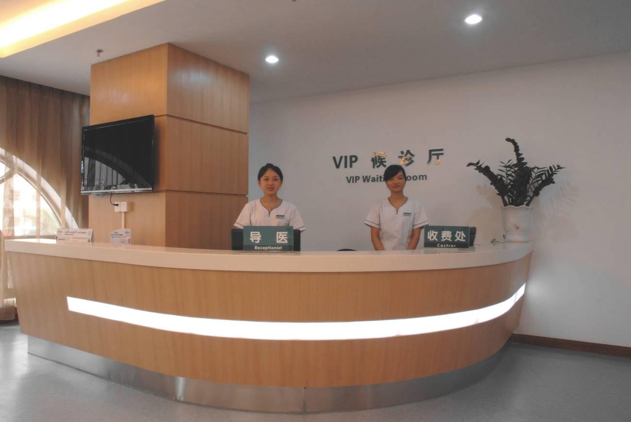图片说明: VIP特诊中心
