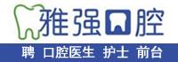 北京雅强信诚诊所