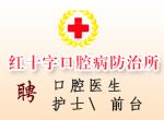 河东区红十字口腔病总院